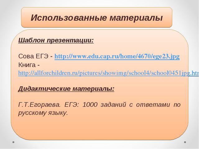 Использованные материалы Шаблон презентации: Сова ЕГЭ - http://www.edu.cap.ru...