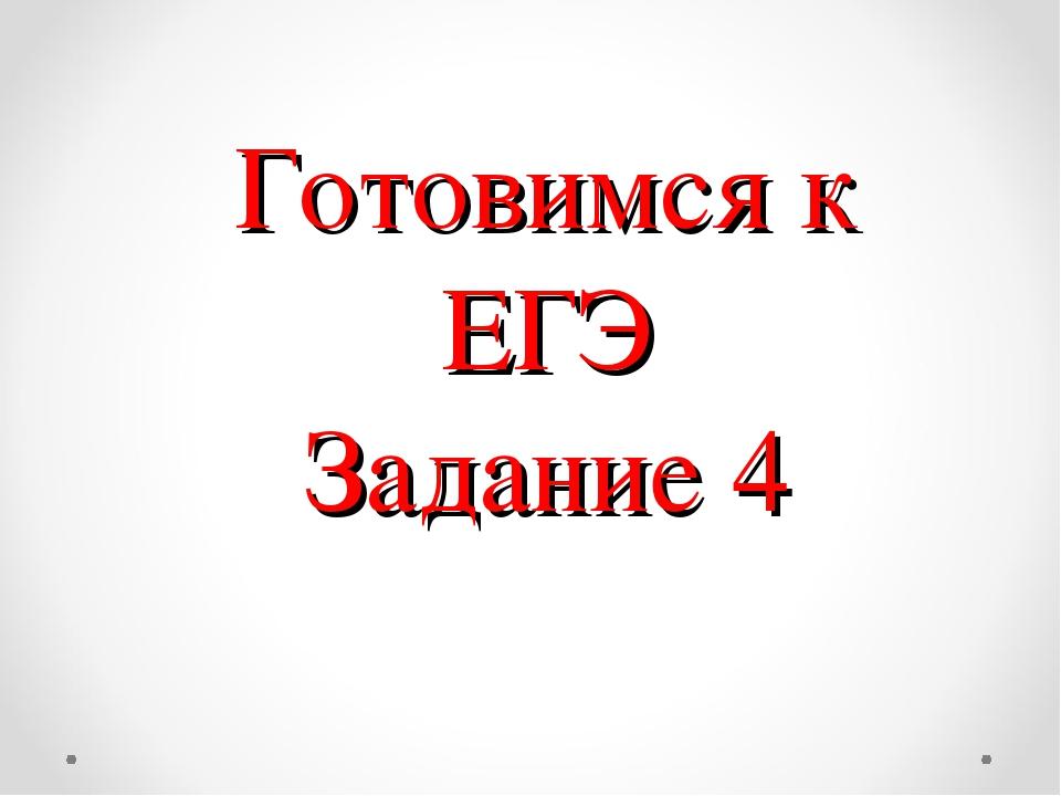 Готовимся к ЕГЭ Задание 4