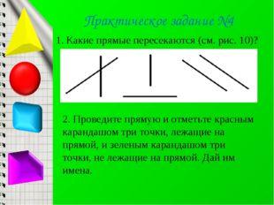 Практическое задание №4 Какие прямые пересекаются (см. рис. 10)? 2. Проведите