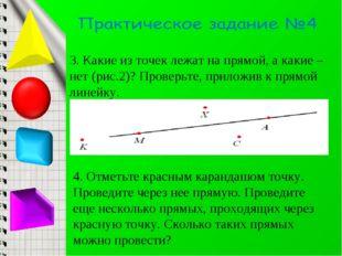 3. Какие из точек лежат на прямой, а какие – нет (рис.2)? Проверьте, приложив