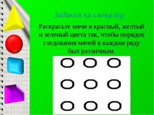 Задания на смекалку Раскрасьте мячи в красный, желтый и зеленый цвета так, чт