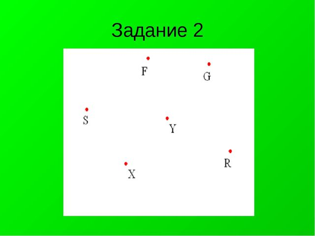 Задание 2