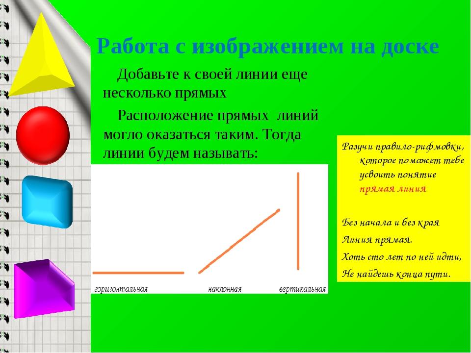 Работа с изображением на доске Добавьте к своей линии еще несколько прямых Ра...
