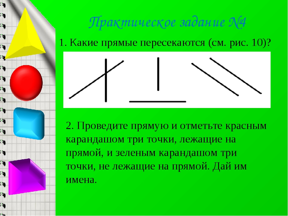 Практическое задание №4 Какие прямые пересекаются (см. рис. 10)? 2. Проведите...