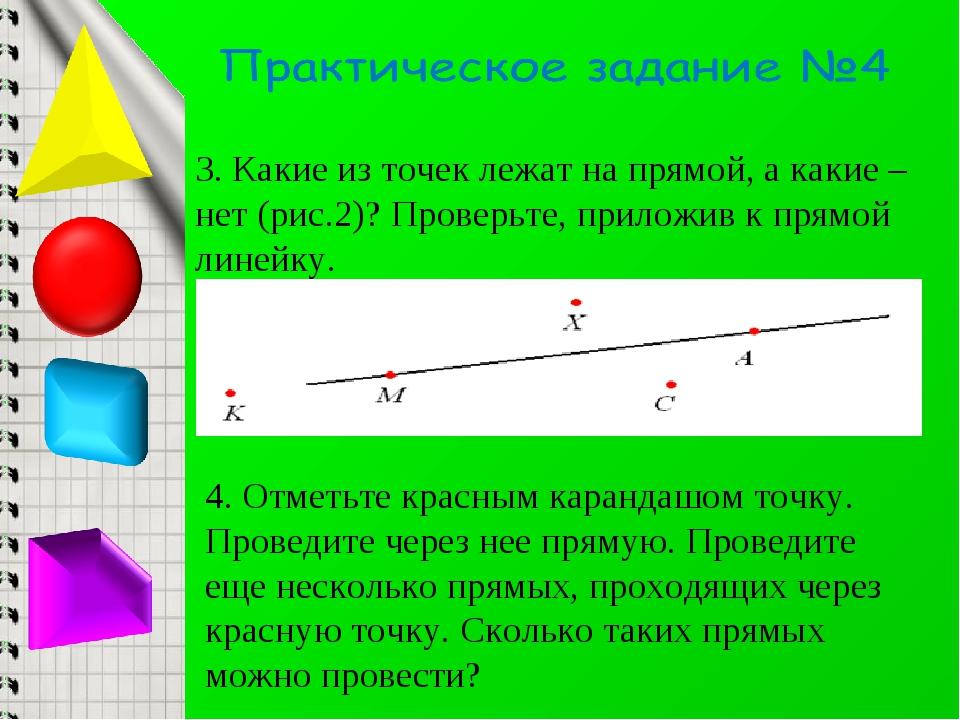 3. Какие из точек лежат на прямой, а какие – нет (рис.2)? Проверьте, приложив...
