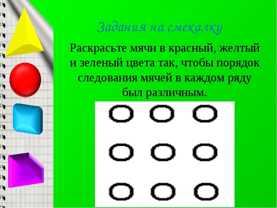 Задания на смекалку Раскрасьте мячи в красный, желтый и зеленый цвета так, чт...