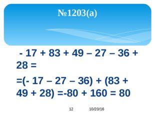 - 17 + 83 + 49 – 27 – 36 + 28 = =(- 17 – 27 – 36) + (83 + 49 + 28) =-80 + 16
