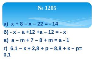 а) х + 8 – х – 22 = - 14 б) - х – а +12 +а – 12 = - х в) а – m + 7 – 8 + m =