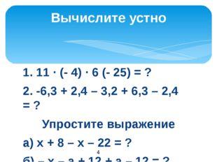1. 11 · (- 4) · 6 (- 25) = ? 2. -6,3 + 2,4 – 3,2 + 6,3 – 2,4 = ? Упростите вы