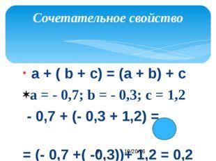 a + ( b + c) = (a + b) + c a = - 0,7; b = - 0,3; c = 1,2 - 0,7 + (- 0,3 + 1,