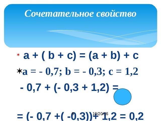 a + ( b + c) = (a + b) + c a = - 0,7; b = - 0,3; c = 1,2 - 0,7 + (- 0,3 + 1,...