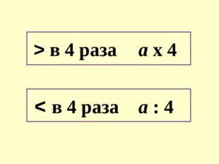 > в 4 разаа х 4 < в 4 разаа : 4