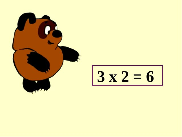 3 х 2 = 6