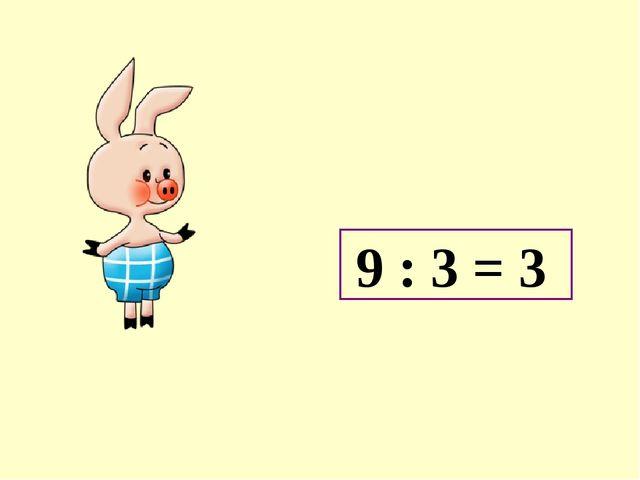 9 : 3 = 3