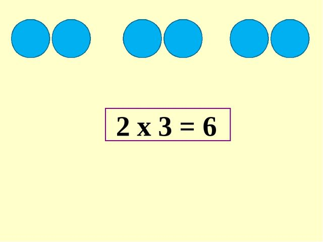 2 х 3 = 6
