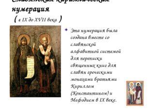 Славянская кириллическая нумерация ( с IX до XVII века ) Эта нумерация была с