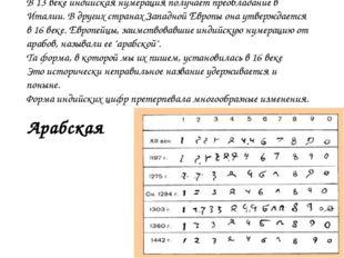 В 13 веке индийская нумерация получает преобладание в Италии. В других стран