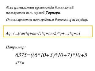 Для уменьшения количества вычислений пользуются т.н. схемойГорнера. Она полу
