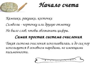 Начало счета Камешки, ракушки, косточки Cимволы - черточку или другую отметку