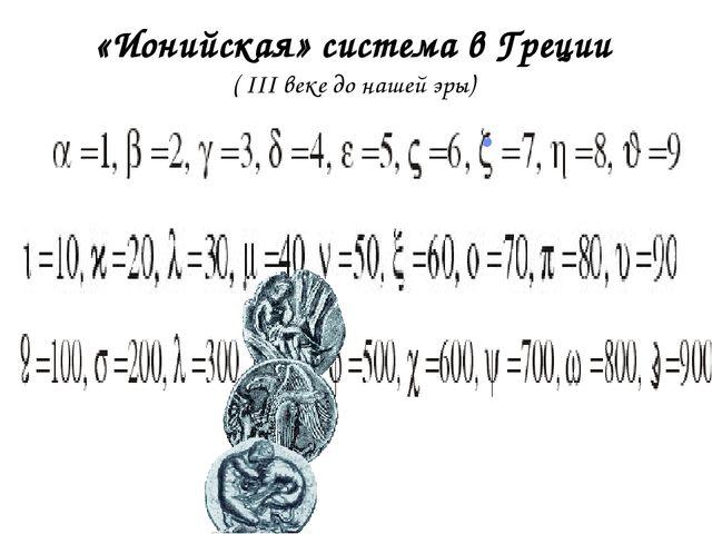 «Ионийская» система в Греции ( III веке до нашей эры)