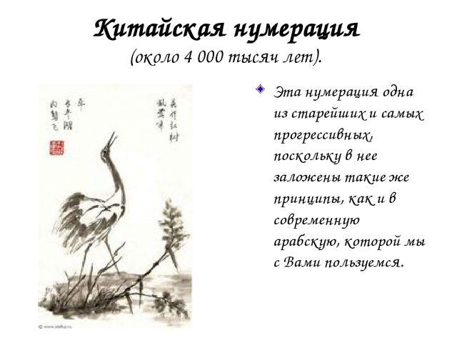Китайская нумерация (около 4 000 тысяч лет). Эта нумерация одна из старейших...