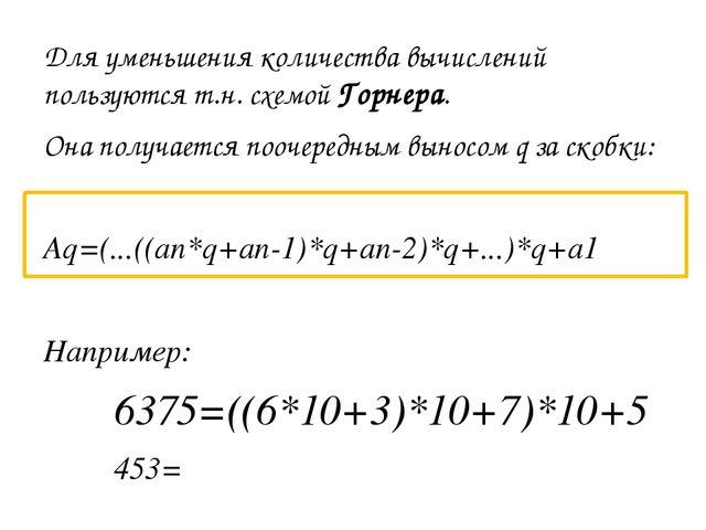 Для уменьшения количества вычислений пользуются т.н. схемойГорнера. Она полу...