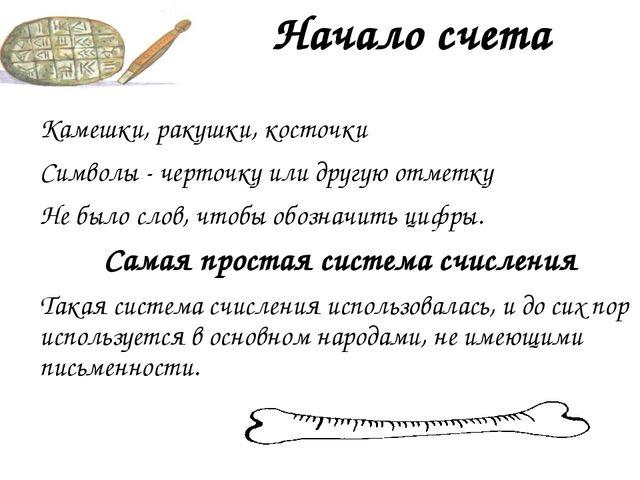 Начало счета Камешки, ракушки, косточки Cимволы - черточку или другую отметку...