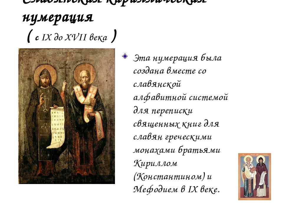 Славянская кириллическая нумерация ( с IX до XVII века ) Эта нумерация была с...