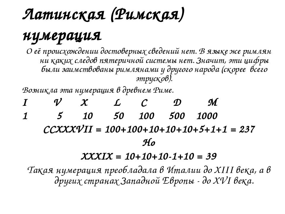 Латинская (Римская) нумерация О её происхождении достоверных сведений нет. В...