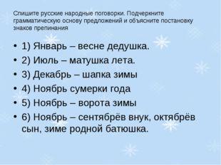 Спишите русские народные поговорки. Подчеркните грамматическую основу предлож