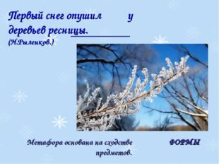 Первый снег опушил у деревьев ресницы. (Н.Рыленков.) Метафора основана на схо