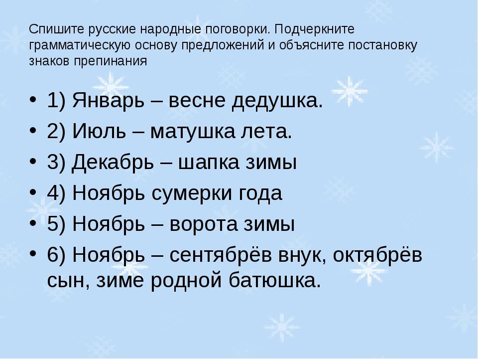 Спишите русские народные поговорки. Подчеркните грамматическую основу предлож...