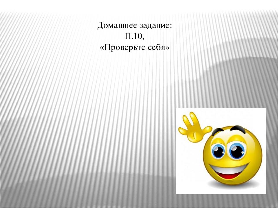 Домашнее задание: П.10, «Проверьте себя»