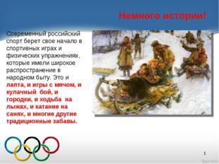 Современный российский спорт берет свое начало в спортивных играх и физически