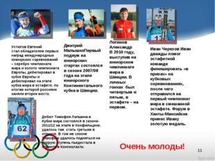 Устюгов Евгений стал обладателем первых наград международных юниорских соревн