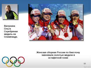 Вилухина Ольга Серебряная медаль на Олимпиаде. Женская сборная России по биат