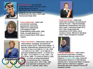 Василий Рочев - российский спортсмен, лыжник, мастер спорта международного кл