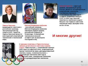 Лариса Лазутина - выдающаяся советская и российская лыжница, Заслуженный маст