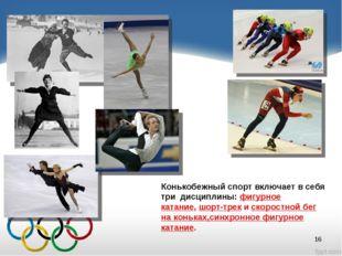 Конькобежный спорт включает в себя три дисциплины:фигурное катание,шорт-тр