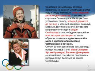 Советские конькобежцы впервые появились на зимней Олимпиаде в 1956 году и схо