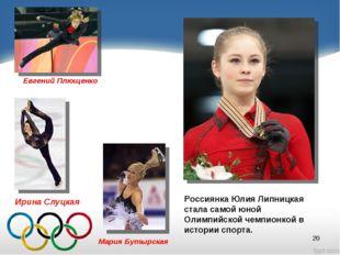 Ирина Слуцкая Мария Бутырская Евгений Плющенко Россиянка Юлия Липницкая стала
