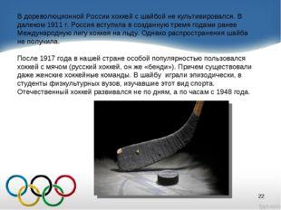 В дореволюционной России хоккей с шайбой не культивировался. В далеком 1911 г