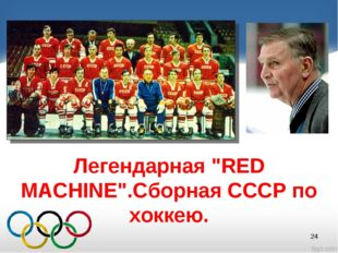 """Легендарная """"RED MACHINE"""".Сборная СССР по хоккею. *"""