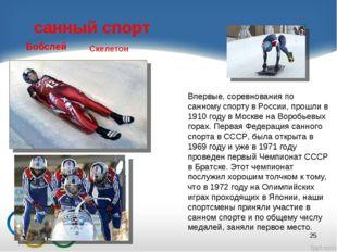 санный спорт Впервые, соревнования по санному спорту в России, прошли в 1910