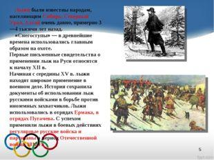 Лыжи были известны народам, населяющим Сибирь, Северный Урал, Алтай очень дав