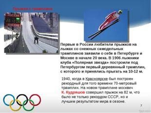 Прыжки с трамплина 1940, когда вКрасноярскебыл построен рекордный для того