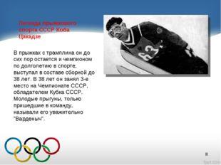 Легенда прыжкового спорта СССР Коба Цакадзе В прыжках с трамплина он до сих п