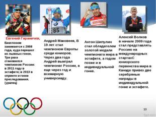 Биатлоном занимается с 2008 года, куда перешел из лыжных гонок. Три раза стан
