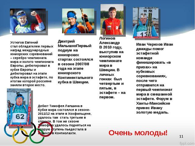Устюгов Евгений стал обладателем первых наград международных юниорских соревн...