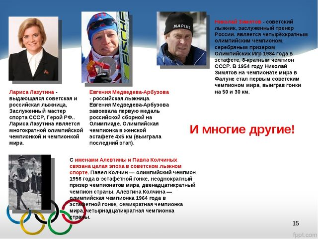 Лариса Лазутина - выдающаяся советская и российская лыжница, Заслуженный маст...